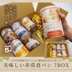 パンの缶詰 美味しい非常食 パン7BOX 7種類詰め合わせ 送料無料  缶詰パン パンの缶詰