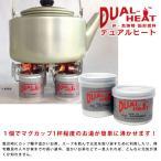 固形燃料デュアルヒート(極小缶)約1時間燃焼(コンロ 非アルコール 非危険物)