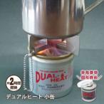 固形燃料デュアルヒート(小缶)約2時間燃焼(コンロ 非アルコール 非危険物)