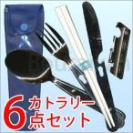 カトラリー6点セット(スプーン フォーク ナイフ 箸 缶切り)