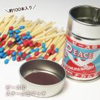 スチール缶マッチ ナカムラマッチ ピース印(アウトドア 防水マッチ 燐寸 火 災害備蓄)