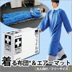 着る布団&エアーマット[大人向け フリーサイズBFT-001](ふとん 毛布 キングジム 寝具 防寒、人型寝袋)