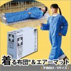 着る布団&エアーマット[子供向け SサイズBFT-002](ふとん 毛布 キングジム 寝具 防寒、人型寝袋)