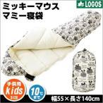 ミッキーマウス キッズマミー10(寝袋 林間学校 宿泊学習 マミー型シュラフ スリーピングバッグ 子供用 Disney ロゴス LOGOS No:86003640)