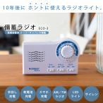 防災用品 ラジオ KOBAN 手回し充電&乾電池 備蓄ラジオECO-3
