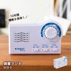 KOBAN 手回し充電&乾電池 備蓄ラジオECO-3