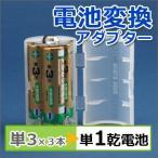 ショッピング電池 単3が3個で単1電池アダプターADC-311×2個セット(電池スペーサー 変換スペーサー 電池変換)