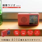 KOBAN 手回し充電 備蓄ラジオECO-5(手廻し ダイナモ 手まわし 非常ラジオ ラジオライト)