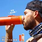 グレイル UL.ウォーターピュリファイヤーボトル#1899151(浄水器 濾過 ろ過 GRAYL grayl 携帯用 アウトドア 海外旅行)