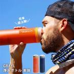 グレイル UL.ウォーターピュリファイヤーボトル本体#1899151(浄水器 濾過 ろ過 GRAYL grayl 携帯用 アウトドア 海外旅行)