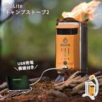 BioLite バイオライト キャンプストーブ2 モンベル 燃焼 発電 蓄電 大容量バッテリー 充電 携帯充電 #1824226