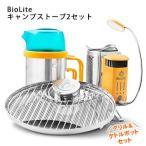BioLite バイオライトキャンプストーブ2セット グリル・ケトルポット・フレックスライト付  モンベル 燃焼 発電 蓄電 大容量バッテリー 充電 携帯充電 #1824227