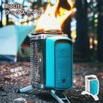 BioLite バイオライト クックストーブ モンベル 燃焼 蓄電 充電 携帯充電 調理 #1824223