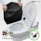 簡易トイレ トイレンジャーSS20「20枚入り」