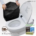 簡易トイレ トイレンジャーSS100「100枚入り」