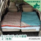 LOGOS 寝袋 ミニバンぴったり寝袋・-2 冬用  #72600240 ロゴス