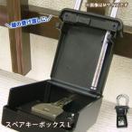 スペアキーボックス L 黒 保管ボックス付き南京錠