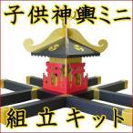 段ボール製子供神輿ミニ組み立てキット【送料無料】(ダンボール ダンボール神輿 みこし 祭り)