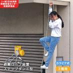 ステップダンII2F用5013カラビナフック式(防災 避難はしご 梯子 ハシゴ ロープ 火事 地震 避難)