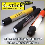 i.stick(アイ.スティック)BH-6514D(アイスティック 手元 作業 ライト 夜 LED COB 電池式 ペンライト 明るい)
