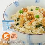 非常食 アルファ化米 安心米 海鮮お