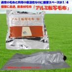 省スペースの備蓄用フリース毛布なのに保温性は同等で安心して使えるアルミ転写毛布