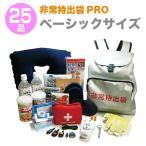 防災グッズ 非常持ち出し袋 非常持出袋PRO ベーシックサイズ(25品)