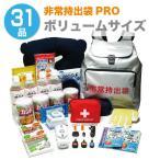 ショッピング防災グッズ 防災グッズ 非常持ち出し袋 非常持出袋PRO ボリュームサイズ(31品)