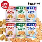 非常食 ブルボン 缶入 保存食 6缶セット(防災グッズ 防災用品)