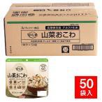 非常食 アルファ米 安心米 個食タイプ 山菜おこわ 50袋入(防災用品 保存食)