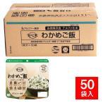 非常食 安心米 個食タイプ わかめご飯 50袋入(アルファ米 保存食)