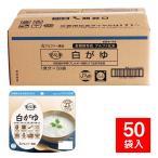 安心米 個食タイプ 白がゆ 50袋入(アルファ化米 非常食 保存食)