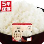 非常食 アルファ米 安心米 白飯(アルファ米、白米、5年保存)