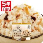 安心米 きのこご飯 100g