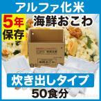 安心米 災害救助用炊き出しタイプ 海鮮おこわ 50食分(防災用品 非常食 保存食)