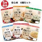 非常食アルファ米 安心米 6種セット(非常食品 保存食 防災用品 備蓄米)