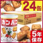非常食 サンリツ 缶入りカンパン(100g) 24缶入 (保存食・防災グッズ)