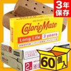 (非常食 保存食 備蓄 大塚製薬)カロリーメイト ロングライフ 2本入×60個 チョコレート味