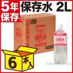 長期5年間保存水 2L×6本(代引き不可)(防災用品 長期保存水 備蓄用飲料水)