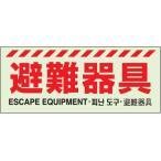 避難器具標識 ユニット 831-21
