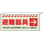 避難器具 → L型標識 ユニット 831-36