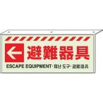← 避難器具L型標識 ユニット 831-37