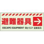 避難器具 → ステッカー ユニット 831-46