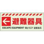 ← 避難器具ステッカー ユニット 831-47