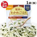 非常食 アルファ米 尾西食品 スタンドパック わかめごはん (非常食 保存食 5年保存 尾西食品)