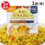 非常食、保存食の定番、尾西食品のアルファ化米