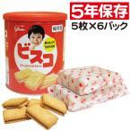 ビスコ 保存缶 クリームサンドビスケット(防災グッズ 非常食 保存食 お菓子)