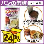パンの缶詰 パンですよ! レーズン 24缶入(非常食、保存食)
