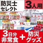 防災グッズ セット 3人用/非常食+防災セット3日分(防災セット 防災用品 保存食)