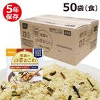 非常食・保存食 尾西のアルファ米 スタンドパック 山菜おこわ  50食(袋)